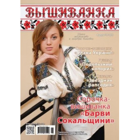 Журнал Вышиванка №117(8-9) фото