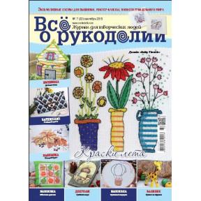 Журнал Все о рукоделии 7(32)/2015 фото