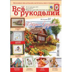 Журнал Все о рукоделии 6(31)/2015 фото