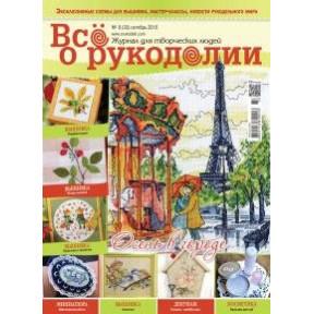 Журнал Все о рукоделии 8(33)/2015 фото