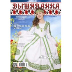 Журнал Вышиванка №109(9) фото