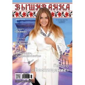 Журнал Вышиванка №111(11)