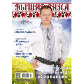 Журнал Вышиванка №115(3-4) фото