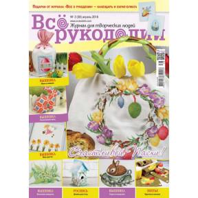 Журнал Все о рукоделии 3(38)/2016 фото