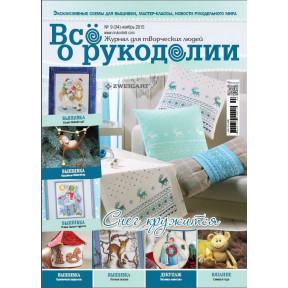 Журнал Все о рукоделии 9(34)/2015 фото