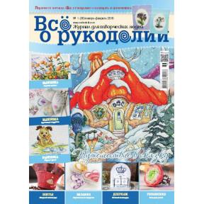 Журнал Все о рукоделии 1(36)/2016 фото
