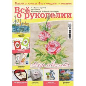 Журнал Все о рукоделии 6(41)/2016 фото