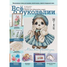 Журнал Все о рукоделии 4(49) 2017 фото