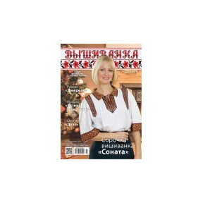 Журнал Вышиванка №120(12) фото