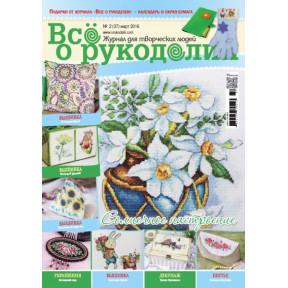Журнал Все о рукоделии 2(37)/2016 фото