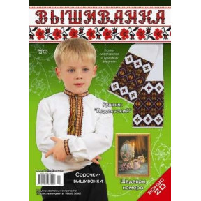 Журнал Вышиванка №84(2) фото