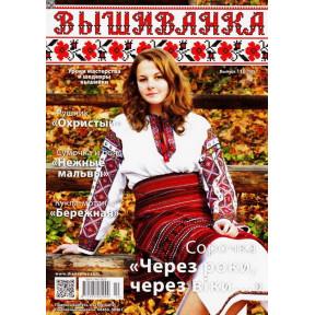 Журнал Вышиванка №110(10) фото