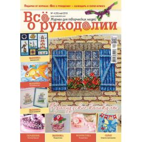 Журнал Все о рукоделии 4(39)/2016 фото