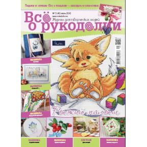 Журнал Все о рукоделии 5(40)/2016 фото