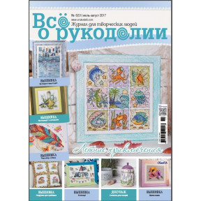 Журнал Все о рукоделии 6(51)/2017 фото