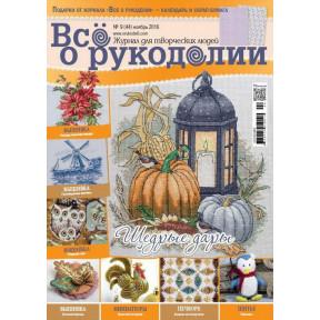 Журнал Все о рукоделии 9(44)/2016 фото