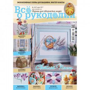 Журнал Все о рукоделии 2(47)/2017 фото