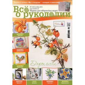 Журнал Все о рукоделии 8(43)/2016 фото