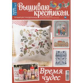 Журнал 06/2016 Вышиваю крестиком. Время чудес фото