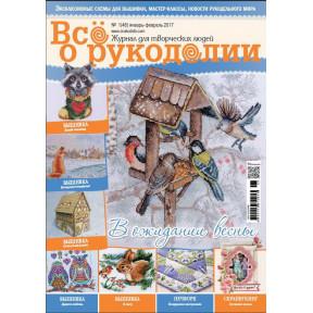 Журнал Все о рукоделии 1(46)/2017 фото