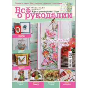 Журнал Все о рукоделии 7(42)/2016 фото