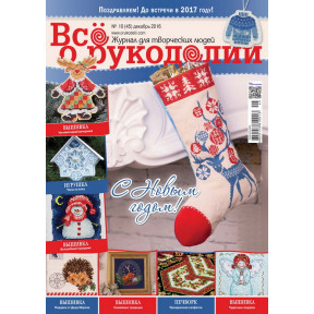 Журнал Все о рукоделии 10(45)/2016 фото