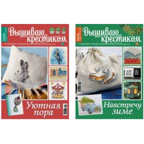 Спецпредложение 04/05/2016 комплект из двух журналов Вышиваю