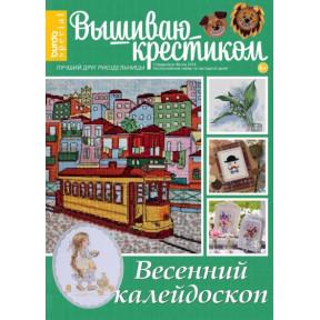 Журнал 01/2016 Вышиваю крестиком. Весенний калейдоскоп фото