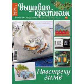 Журнал 05/2016 Вышиваю крестиком. Навстречу зиме фото
