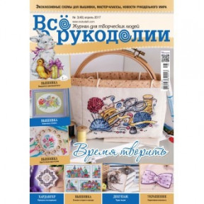 Журнал Все о рукоделии 3(48)/2017 фото
