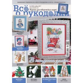 Журнал Все о рукоделии 9(54)/2017