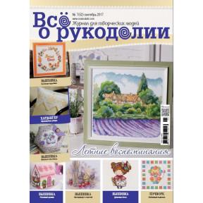 Журнал Все о рукоделии 7(52)/2017 фото