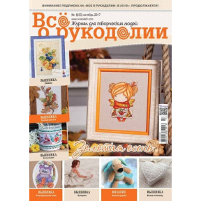 Журнал Все о рукоделии 8(53)/2017 фото