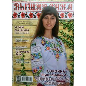 Журнал Вышиванка №138(10) фото