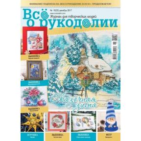 Журнал Все о рукоделии 10(55)2017 фото