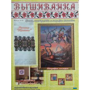 Журнал Вышиванка. Выпуск №19(9) фото