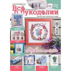 Журнал Все о рукоделии 1(56)/2018 фото