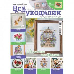 Журнал Все о рукоделии 3(58) 2018 фото