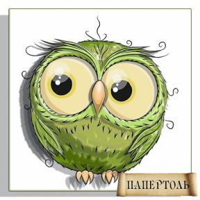 """Картина из бумаги Папертоль РТ150155 """"Совушка зеленая"""" фото"""