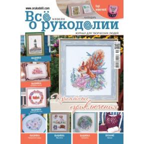 Журнал Все о рукоделии 4(59) 2018 фото