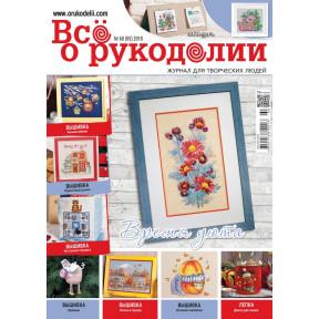 Журнал Все о рукоделии 05(60)2018 фото