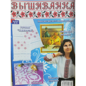 Журнал Вышиванка. Выпуск  №65(3)