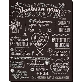 Набор для вышивки бисером на холсте Абрис Арт Правила дома (украинский текст) АВ-708-1