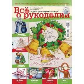 Журнал Все о рукоделии 10(35)/2015 фото