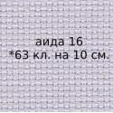 Аида 16